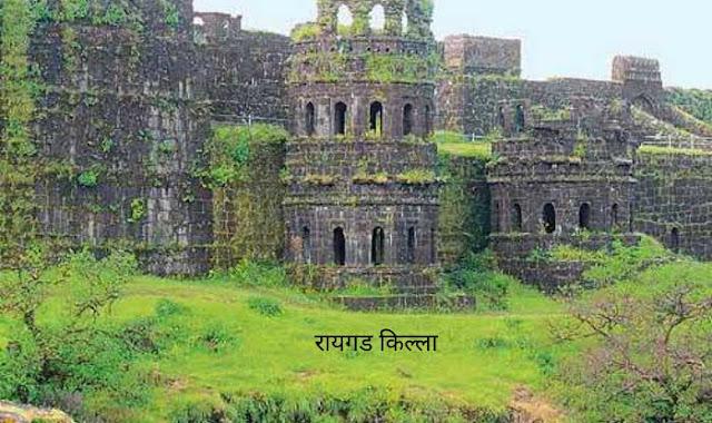 रायगड किल्ला