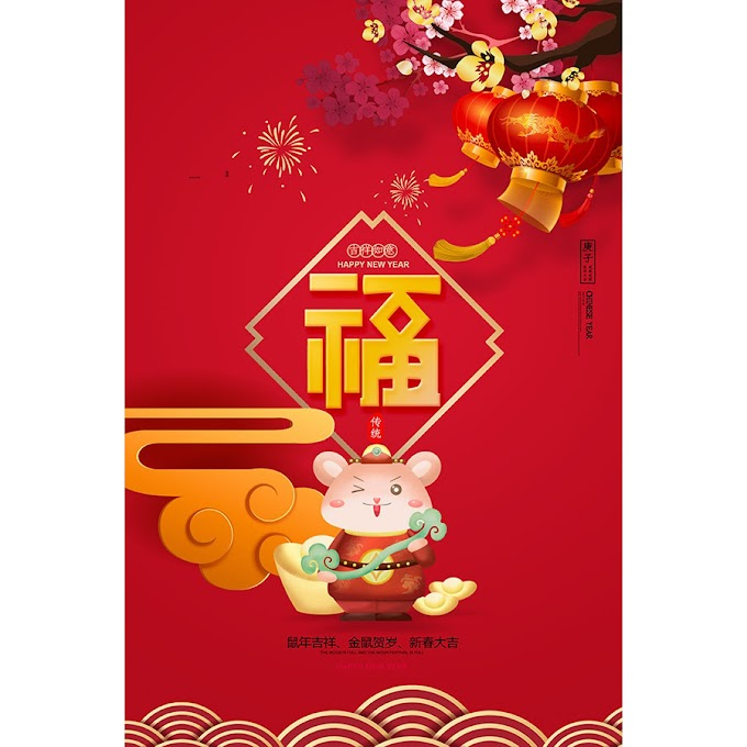 Chinese New Year 2020 Year of the Rat Vertical Poster Free PSD Material
