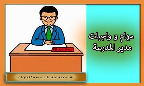 واجبات و دور مدير المدرسة