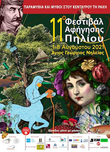 11ο Φεστιβάλ Αφήγησης Πηλίου