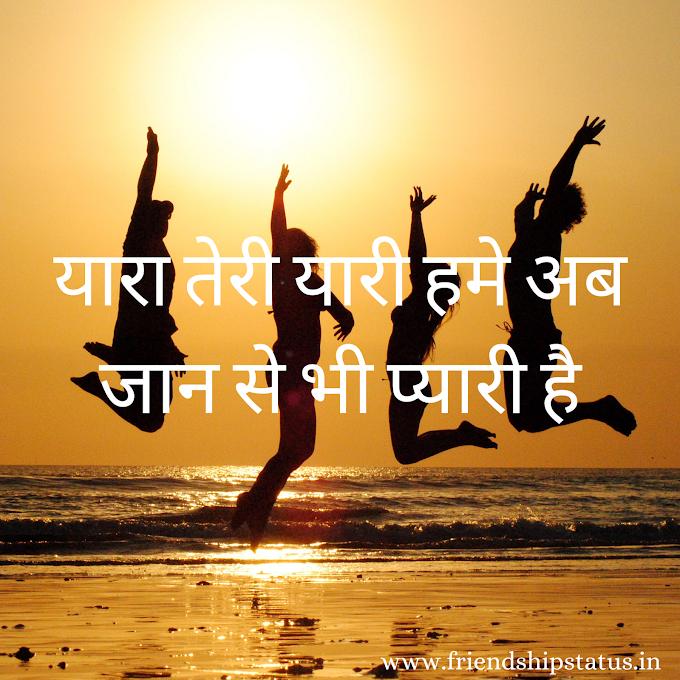 50 Unique Beautiful Friendship Quotes in Hindi The Best | दोस्ती है ज़िन्दगी में सबसे खास