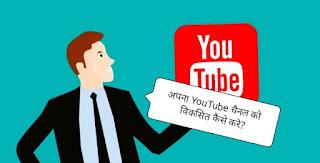 अपना YouTube चैनल को विकसित कैसे करे