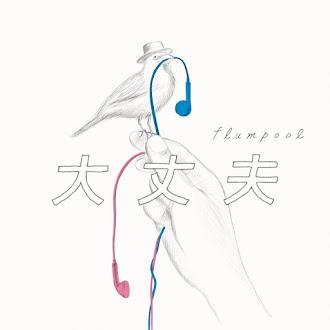 [Lirik+Terjemahan] flumpool - Daijoubu (Tenang Saja)