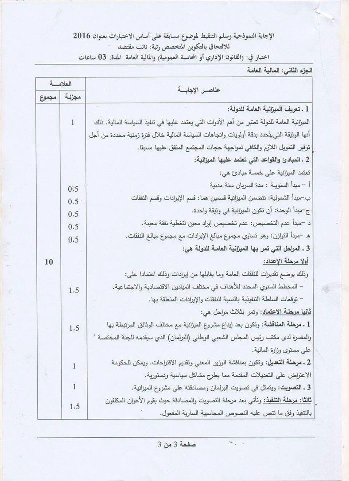 اسئلة مسابقة مقتصد ونائب مقتصد 2016 مع الاجابة النموذجية 18