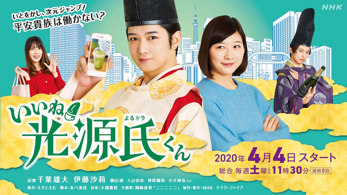 funny japanese drama