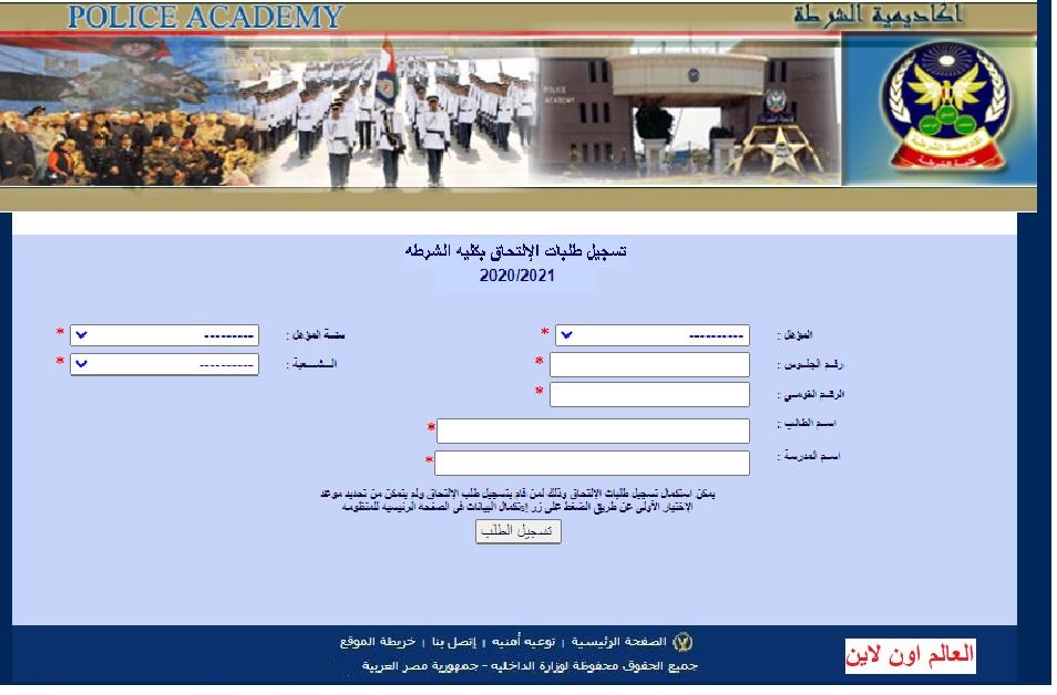 مختصرا إثبات مكتب البريد البوابة الالكترونية لوزارة الداخلية المصرية التقديم لكلية الشرطة Dsvdedommel Com