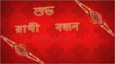 Raksha Bandhan Bengali Wishes Images For facebook