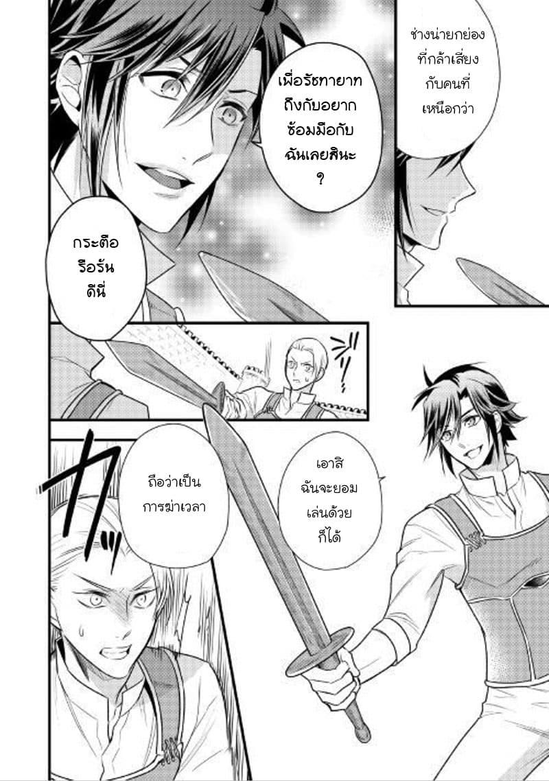 อ่านการ์ตูน Daites Ryou Koubouki ตอนที่ 11 หน้าที่ 16