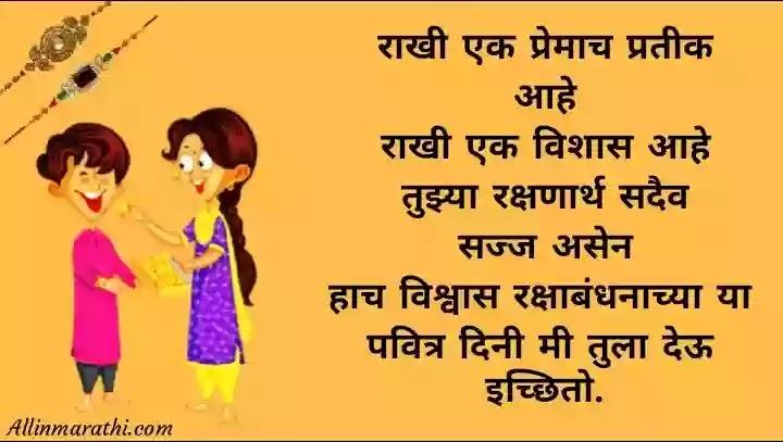 Rakshabadhan wishes for sisters