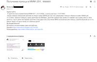 Отзыв участника МММ-2011 о получении 30000р в декабре 2020 года