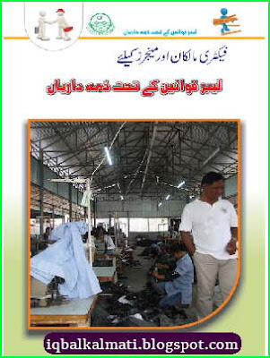 Responsibilities Factory Owner Urdu