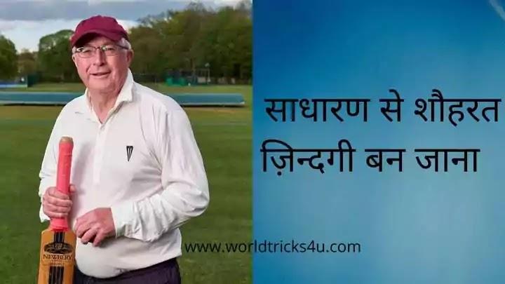 ,क्रिकेट सीखने में कितना पैसा लगता है ,क्रिकेट में कितना पैसा लगता है ,क्रिकेट कैसे सीखें ,क्रिकेटर बनने के लिए कितना पैसा लगता है ,क्रिकेट एकेडमी में जाने के लिए कितनी उम्र चाहिए ,cricketer banne ki last age ,आईपीएल में कैसे खेले ,क्रिकेट खेलने की उम्र