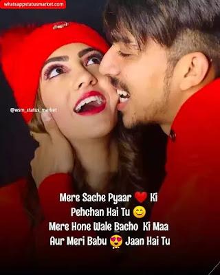 romantic couple shayari image