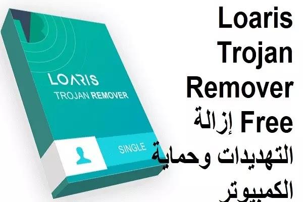 Loaris Trojan Remover Free 3-1-34 إزالة التهديدات وحماية الكمبيوتر