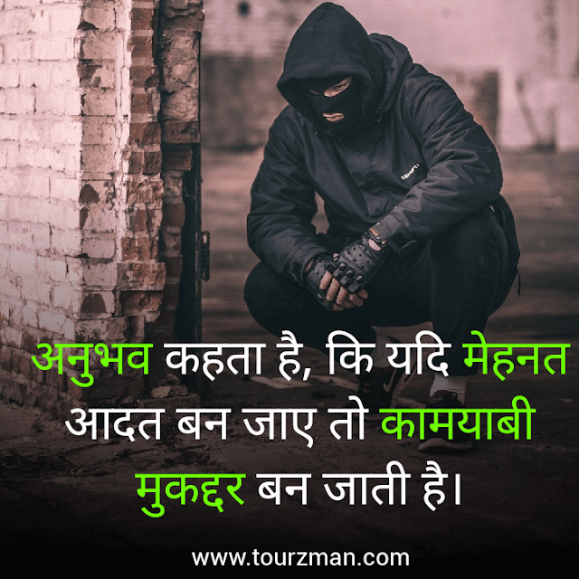 Best Life Motivational Quotes In Hindi Images For Whatsapp 2020