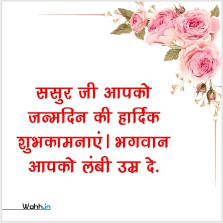 Birthday Hindi Wishes For Father In Law Whatsapp