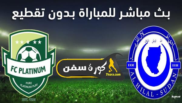 موعد مباراة بلاتينوم والهلال السودانى بث مباشر بتاريخ 25-01-2020 دوري أبطال أفريقيا