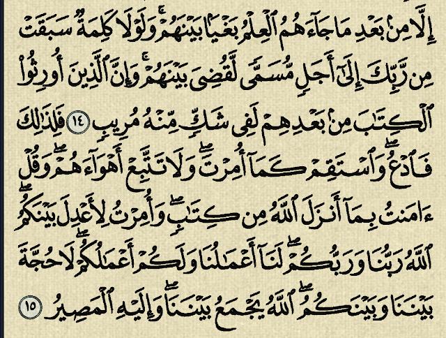 شرح وتفسير سورة الشورى surah Ash-Shura