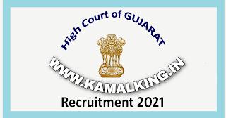 GUJARAT HIGH COURT LATEST JOBS RECRUITMENTS 2021