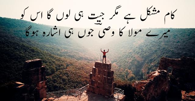 2 line motivational urdu shayari