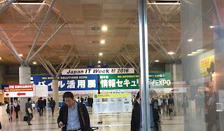 Japan IT Week 秋 2016
