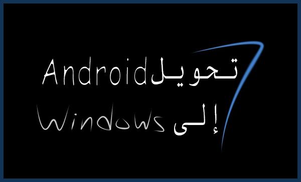 يمكنك تشغيل نظام ويندوز 7 على هاتفك بهذا التطبيق !!