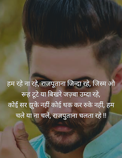 Rajput Status whatsapp DP  and HD download free for  share facebook and whatsapp