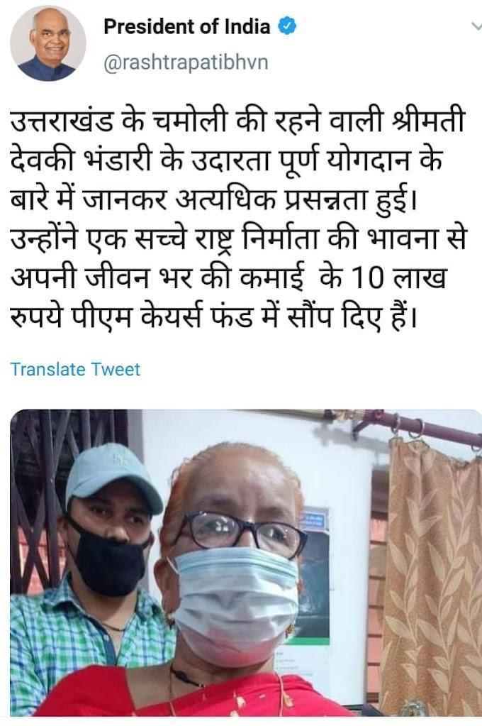 पहाड़ की वीरांगना देवकी भंडारी की राष्ट्रपति रामनाथ कोविंद ने ट्विट कर की जमकर तारीफ