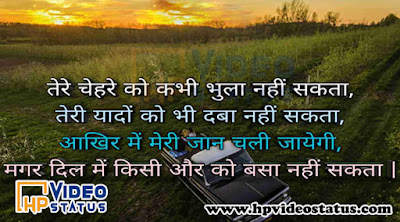 Shayari In Hindi Best Sad, Love, Dard, Romantic Shayari