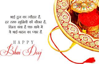 bhai dooj best images, bhaiya dooj best image, bhaiya dooj special image
