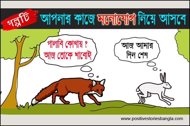 Positive story | ধারাবাহিক পরিশ্রম সাফল্যের দিকে নিয়ে যায় | life changing stories bangla
