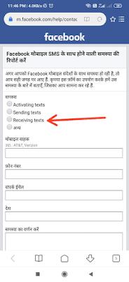 Facebook otp not received - Facebook not sending login code