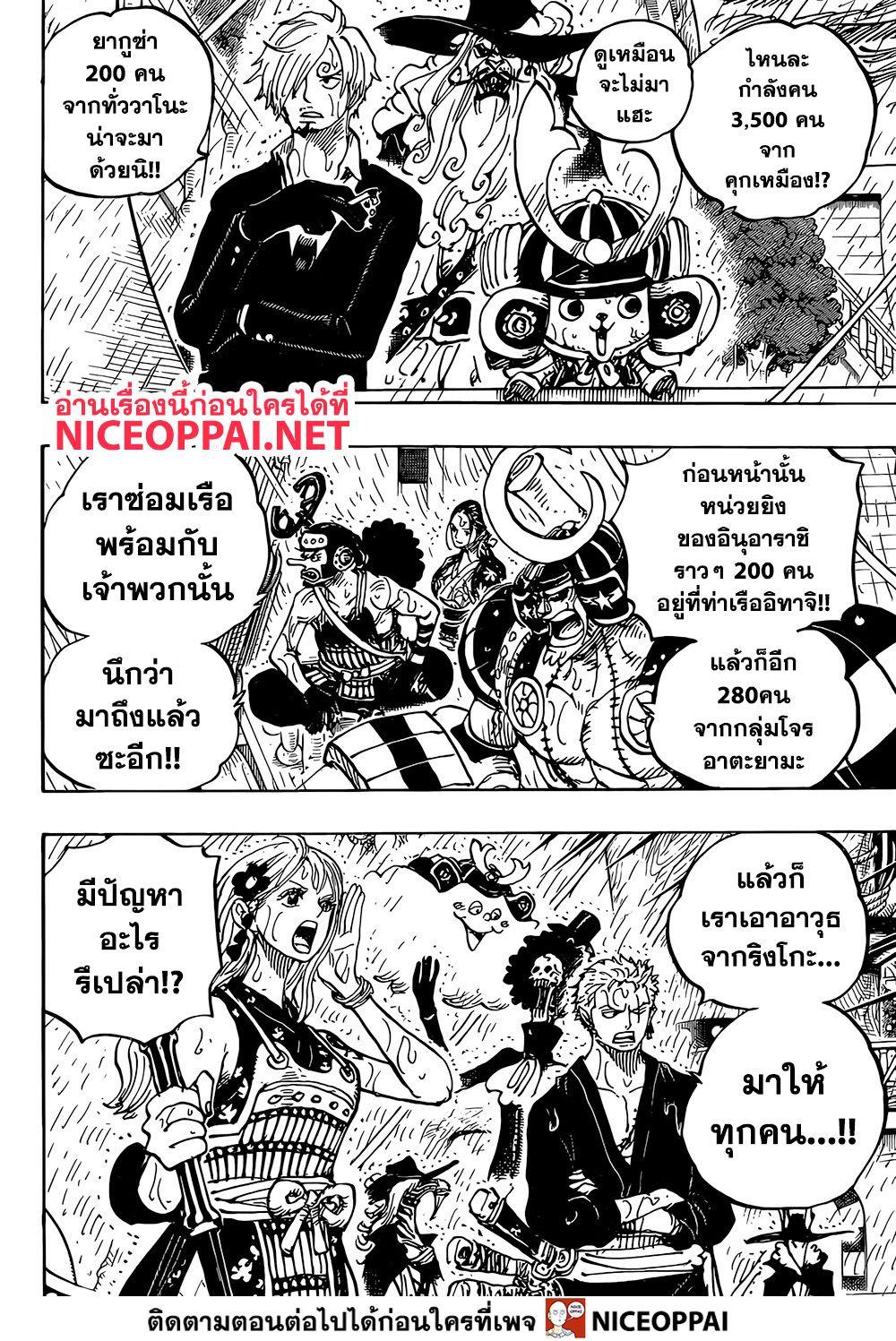 อ่านการ์ตูน One Piece ตอนที่ 975 หน้าที่ 5