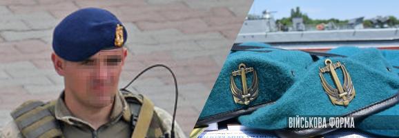 Плутанина у кольорах беретів спецпризначенців ВМС