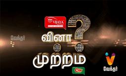 Vinamutram 01-05-2016 Mr.T.Pandiyan – Vendhar tv Show Episode 08