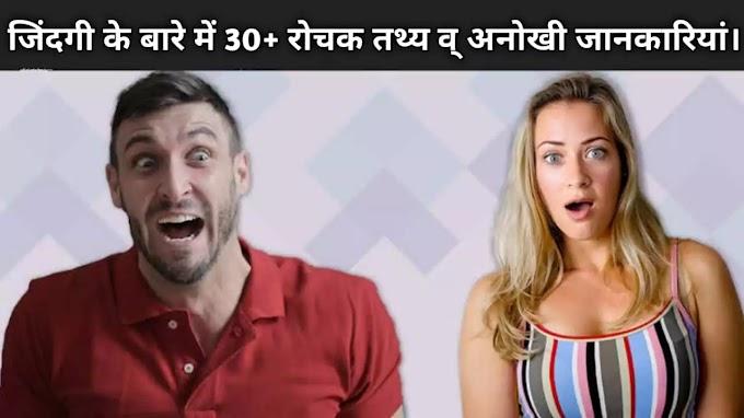 जिंदगी के बारे में 30 रोचक तथ्य व अनोखी जानकारियां | 30 Interesting fact in Hindi ideas in 2021