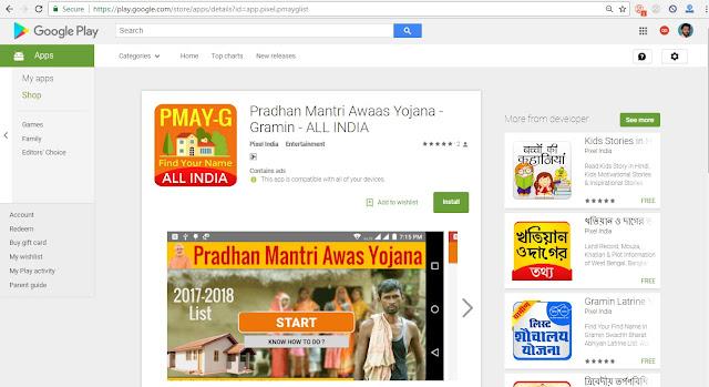 Pradhan Mantri Awaas Yojana Gramin Android App | Step 1