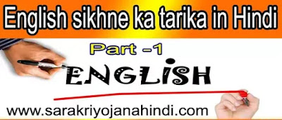 english sikhne ka tarika,english sikhne ka aasan tarika,english sikhne ka tarika in hindi