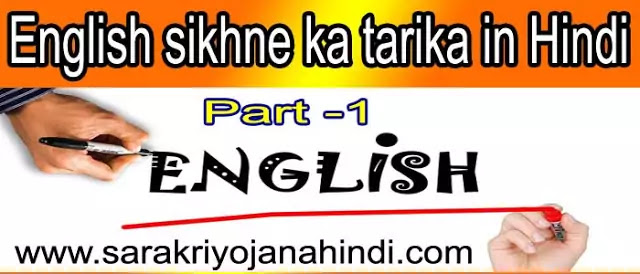 English kaise sikhe | English bolna kaise sikhe