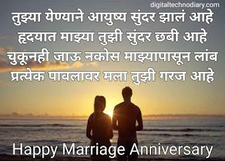 बायकोला शुभेच्छा-Marriage Anniversary Wishes in Marathi for wifeAnniversary Wishes , quotes in Marathi to wife