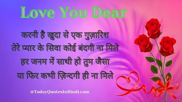 Valentines-Day-Motivational-Quotes-In-Hindi