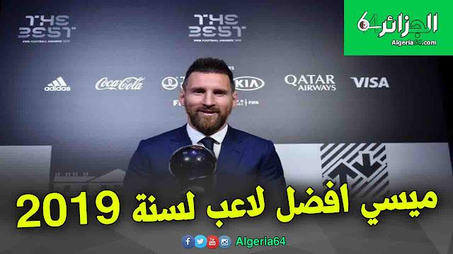 ميسي افضل لاعب في العالم لسنة 2019