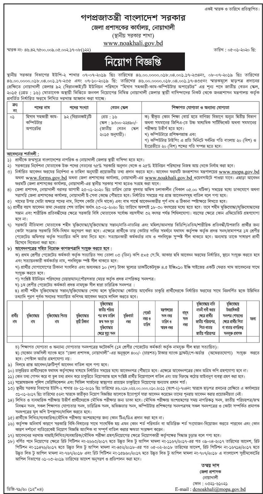 নোয়াখালী জেলা প্রশাসকের কার্যালয়ে নিয়োগ বিজ্ঞপ্তি ২০২০  Noakhali DC Office Job Circular 2020