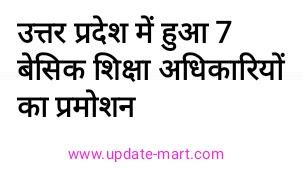 Basic shiksha adhikari promotion