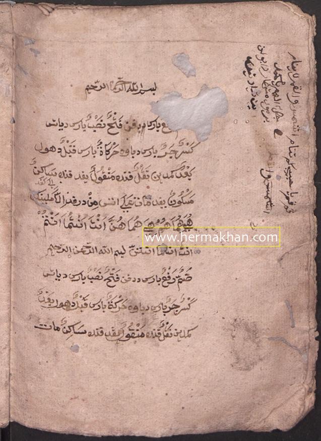 Tulisan dan Aksara Jawi [Periode Awal Kesultanan Aceh ...