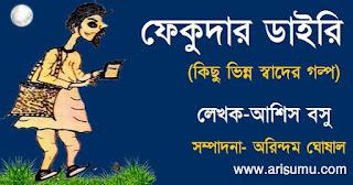 Fekudar Diary Bengali Story Book PDF