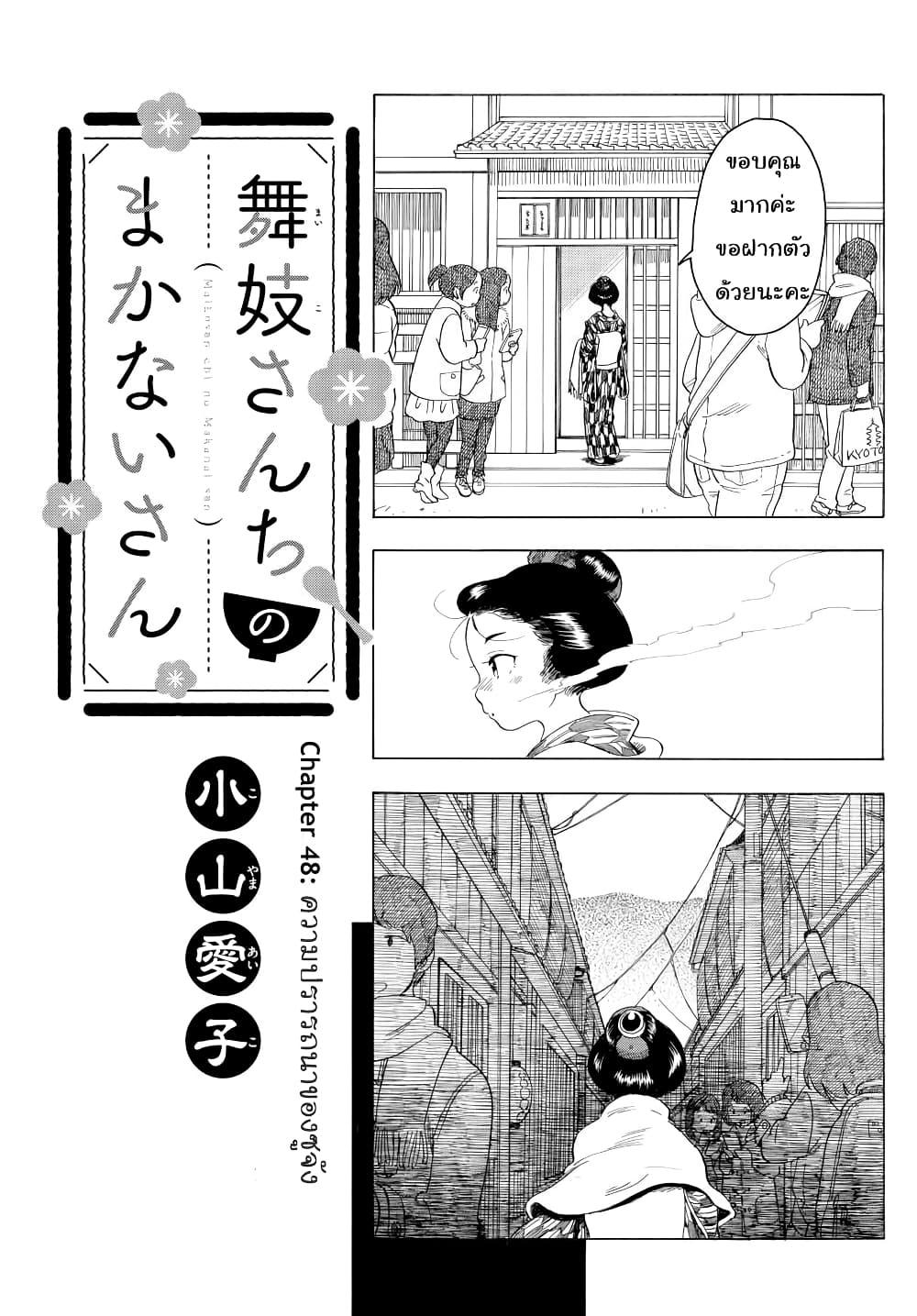 Maiko-san Chi no Makanai-san-ตอนที่ 48