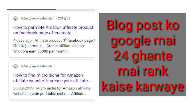 Blog post ko 24 ghante mai google mai rank kaise karwaye.