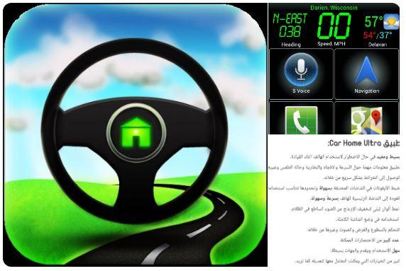 تطبيق لإدارة هاتفك أثناء استخدامه في السيارة .
