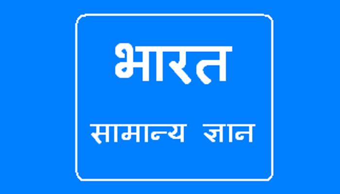 India GK In Hindi